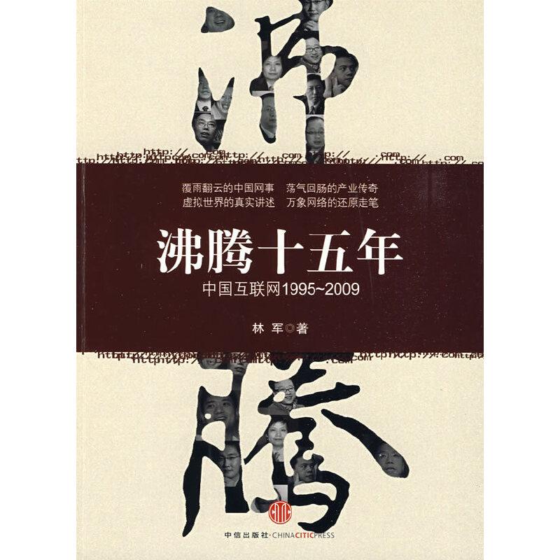 沸腾十五年——中国互联网:1995-2009