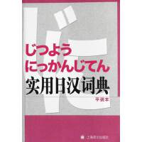 实用日汉词典(平装本)