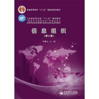 信息组织(第2版)