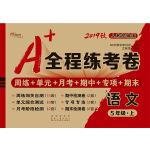 A+全程练考卷语文5年级上册19秋人教部编版