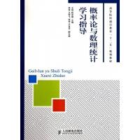 【正版二手书9成新左右】概率论与数理统计学习指导(通识教育 王琼,阮宏顺 人民邮电