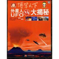 【正版二手书9成新左右】博学天下:外星人与UFO大揭秘 崔钟雷 吉林美术出版社