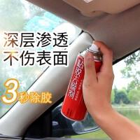 去除残粘胶不干胶清洗汽车用柏油清除树胶强力玻璃防雾内饰清洁剂