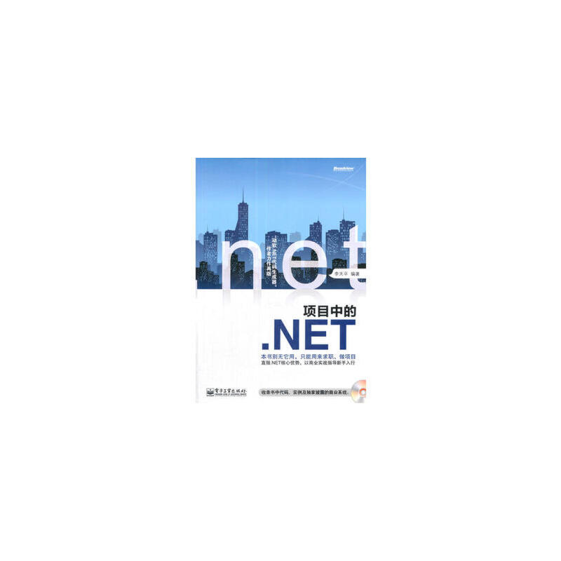 【二手旧书九成新】项目中的 NET(含CD光盘1张) 李天平著 电子工业出版社 9787121176708 【绝版书籍,注意售价与定价关系】