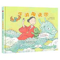 乐游陶瓷国 孙悦 文;上海博物馆;符文征 绘画 中信出版社