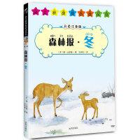森林报 冬--语文新课标必读丛书(彩色注音版)