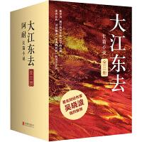 大江东去(套装共3册,此版售罄,新版更名为《大江大河》)