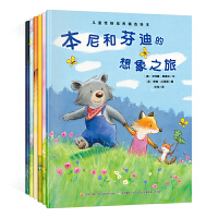 儿童性格培养精选绘本(套装全6册)