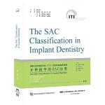 牙种植学SAC分类