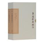 韦应物集校注(典藏版)(中国古典文学丛书)