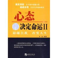 【正版二手书9成新左右】心态决定命运2 金泉 海潮出版社
