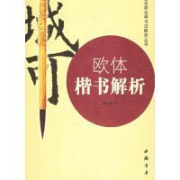 【正版包邮二手9成新】欧体楷书解析 郭永琰 中国书店出版社 9787806632116