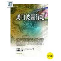 马可波罗行纪台湾商务9789570516586历史社科进口台版正版
