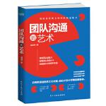 【旧书二手书9成新】团队沟通的艺术 周剑熙 9787513915762 民主与建设出版社