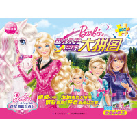 芭比公主电影大拼图:芭比姐妹与小马