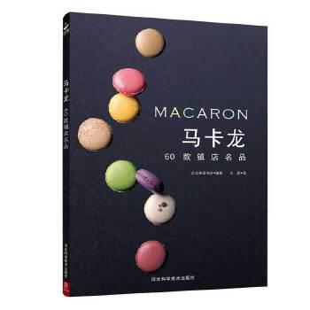 马卡龙:60款镇店名品法国美食的颜值担当。巴黎马卡龙要表面光滑、有裙边,外壳松脆、内里润泽,甜而不腻。 法国甜品师劳伦特?波维尔,一步一图,教你做真正的巴黎马卡龙!