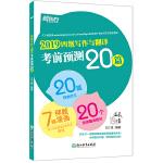 新东方 (2019)四级写作与翻译考前预测20篇
