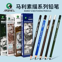 马利铅笔 马力素描美术绘画炭笔2b4b14b铅笔素描套装碳画初学者 2比铅笔 小学生素描铅笔套装特浓哑光亚光