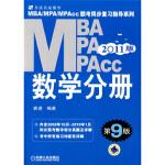 MBA、MPA、MPAcc联考同步复习指导系列:数学分册(第9版)(2011版) 9787111298649