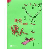我爱上海牌男人 9787806763070