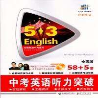 2020版 53中考 五三 中考英语听力突破(配光盘)58+5套 全国版 53英语听力系列图书