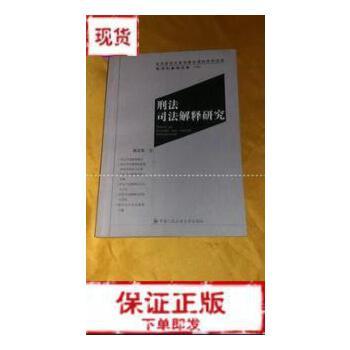 【旧书二手书9成新】刑法司法解释研究 陈志军著 中国人民公安大学出版社9787811093797