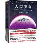 人类决裂(21世纪美国重磅科幻小说系列! 美国当红科幻作家!3次获得雨果奖,9次入围!)