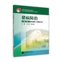 【正版二手书9成新左右】:猪病防治(第2版 林义明,曹礼静 高等教育出版社