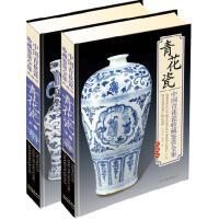 中国青花瓷收藏鉴赏全集(2卷)张浦生,霍华,吉林出版集团有限责任