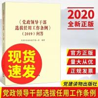 《党政领导干部选拔任用工作条例(2019) 问答》党建读物出版社 2020新版