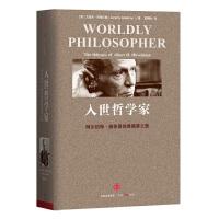 入世哲学家:阿尔伯特・赫希曼的奥德赛之旅