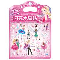 芭比闪亮水晶贴:粉红舞鞋