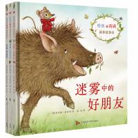 哈里和莉莉森林故事会(全3册)