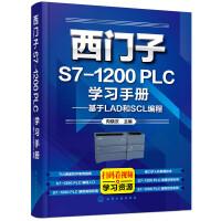 西�T子S7-1200 PLC�W�手�浴�―基于LAD和SCL�程