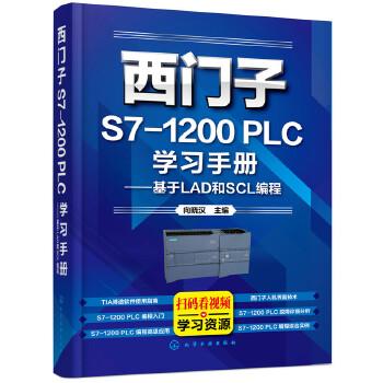 西门子S7-1200 PLC学习手册——基于LAD和SCL编程 西门子S7-1200PLC及博途软件应用从入门到精通