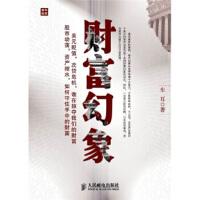 【二手书8成新】财富幻象 车耳 人民邮电出版社