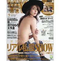 [现货]空运 ViVi(ヴィヴィ) 2015年9月号 服饰美容杂志 日文原版