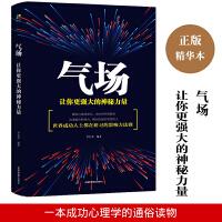 正版 气场 狼道人性的弱点 管理学 方与圆 励志书籍高效能人士 2018畅销成功学