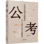 公考 孙健 金城出版社