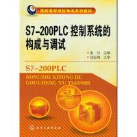 S7-200PLC控制系统的构成与调试(金沙) 金沙 化学工业出版社【新华书店 正版保障】