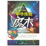 走进魔术世界:中华传统魔术,李方江,安徽师范大学出版社,9787811414189