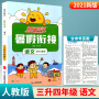 阳光同学暑假衔接三升四年级语文部编人教版2021新版小学生暑假作业本3升4年级