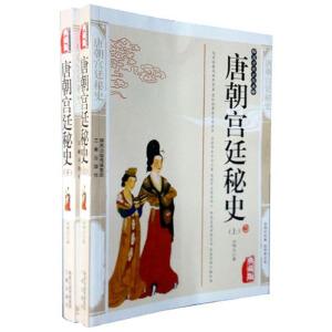 唐朝宫廷秘史(上下)