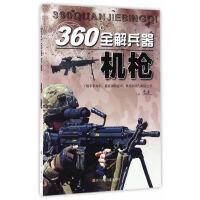 360°全解兵器:机枪