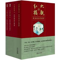 大观红楼:欧丽娟讲红楼梦(1部―4部 全五卷)