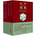 大观红楼:欧丽娟讲红楼梦(1部―4部 全五卷)(签名版)