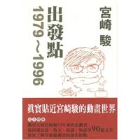 【现货】港台原版 中文繁体 宫崎骏 出发点1979~1996 真实贴近宫崎骏的动画世界 珍藏版
