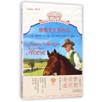 摩根先生有匹马/摆渡船当代世界儿童文学金奖书系