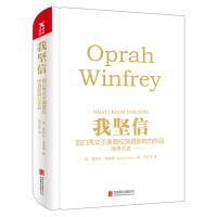 【二手书8成新】我坚信 (美)奥普拉・温弗瑞,陶文佳 北京联合出版公司