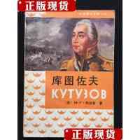 [旧书二手9成新]库图佐夫 /【苏】布拉金 解放军出版社